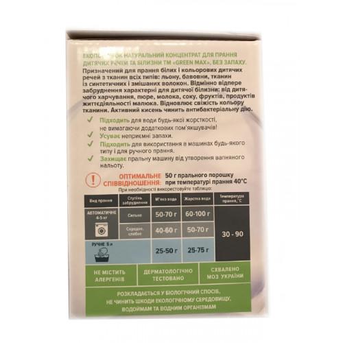 ЕКО-порошок дитячий для прання білих та кольорових речей mini (120 г)