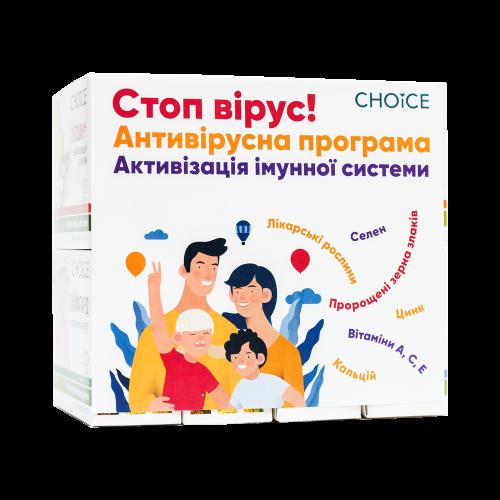 Антивирусная программа Активизация иммунной системы Choice