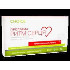 Программа Ритм сердца Choice