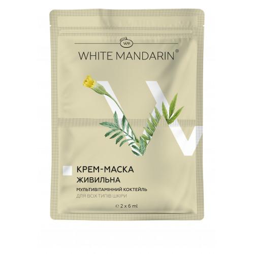 Питательная крем-маска «Мультивитаминный коктейль» White Mandarin
