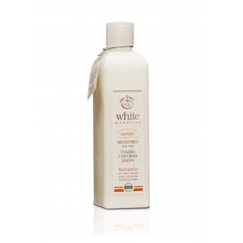 Молочко для тіла серії Цитрус White Mandarin