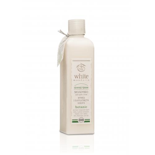 Молочко для рук і тіла серії Цілющі трави White Mandarin