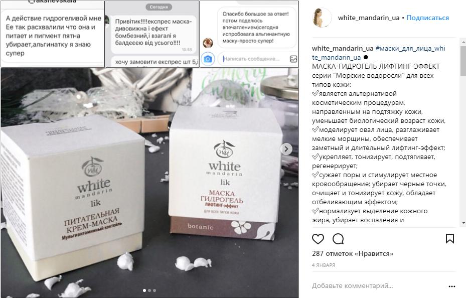 Фото-підтвердження якості продукції whitemandarin