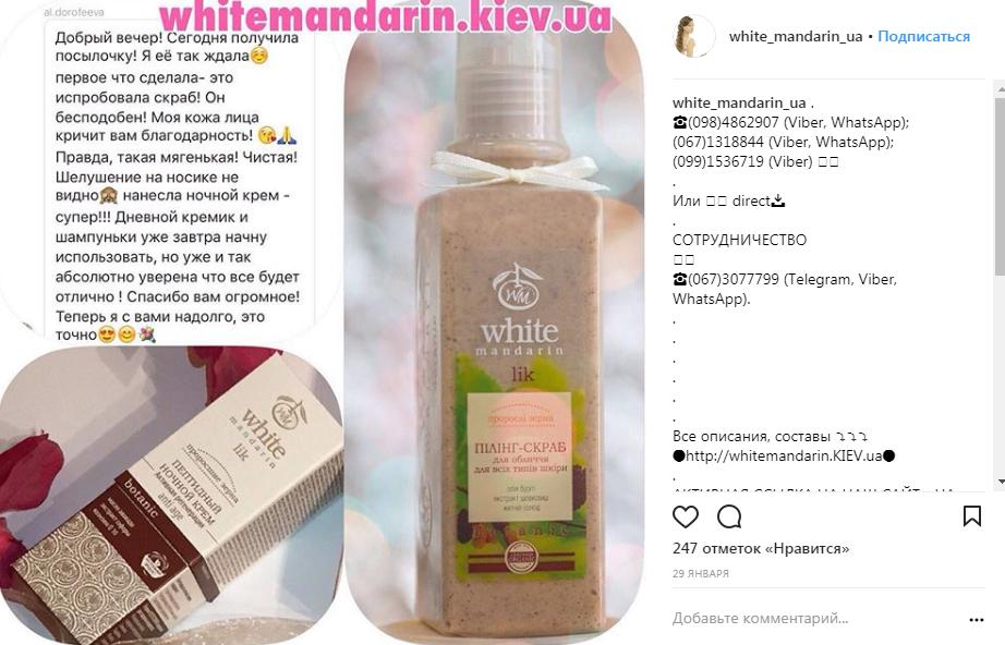 Фото-подтверждение качества продукции whitemandarin